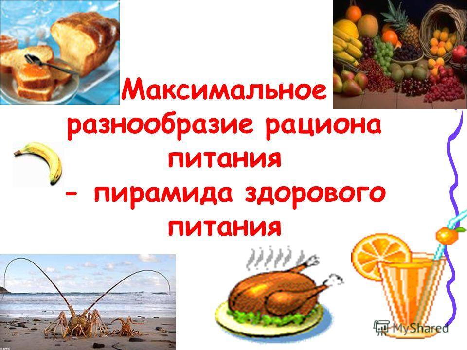 Максимальное разнообразие рациона питания - пирамида здорового питания