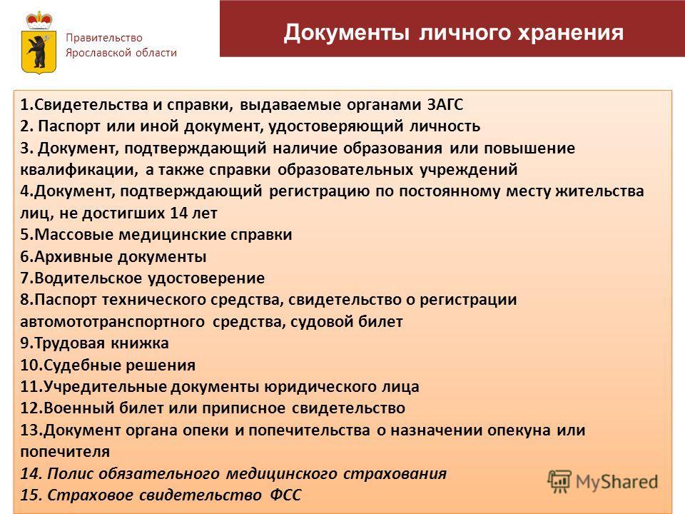 Правительство Ярославской области 1.Свидетельства и справки, выдаваемые органами ЗАГС 2. Паспорт или иной документ, удостоверяющий личность 3. Документ, подтверждающий наличие образования или повышение квалификации, а также справки образовательных уч