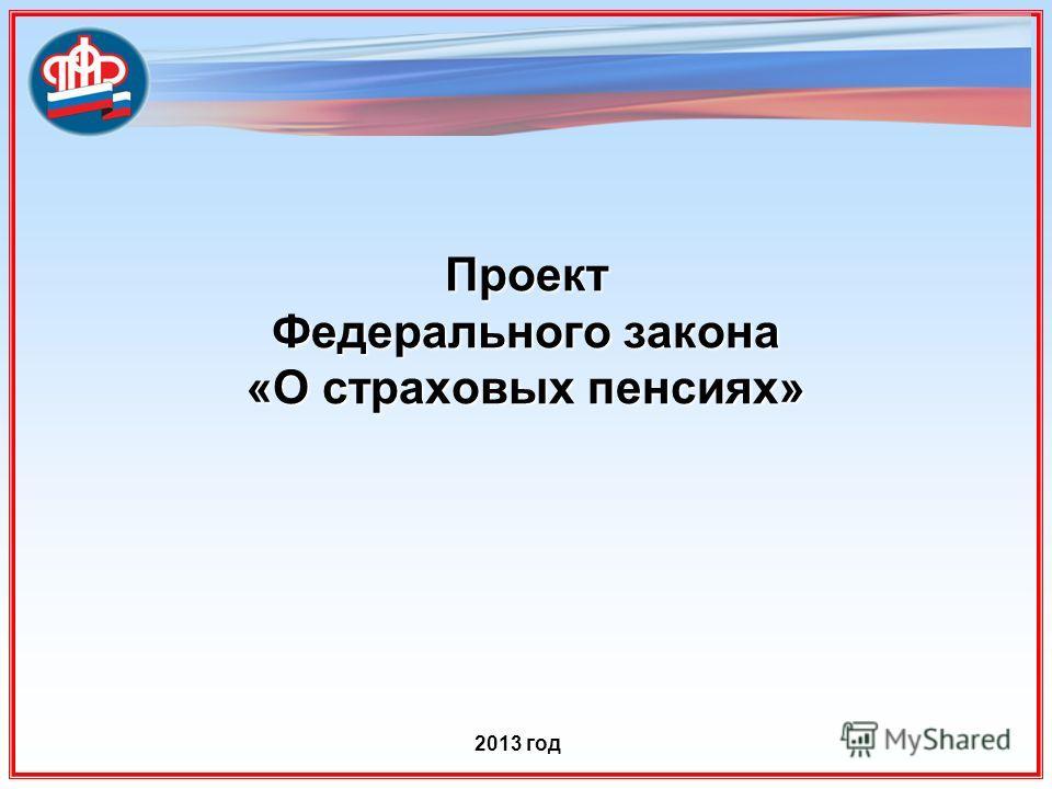 Проект Федерального закона «О страховых пенсиях» 2013 год
