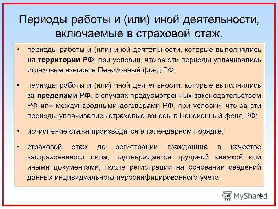 4 Периоды работы и (или) иной деятельности, включаемые в страховой стаж. периоды работы и (или) иной деятельности, которые выполнялись на территории РФ, при условии, что за эти периоды уплачивались страховые взносы в Пенсионный фонд РФ; периоды работ