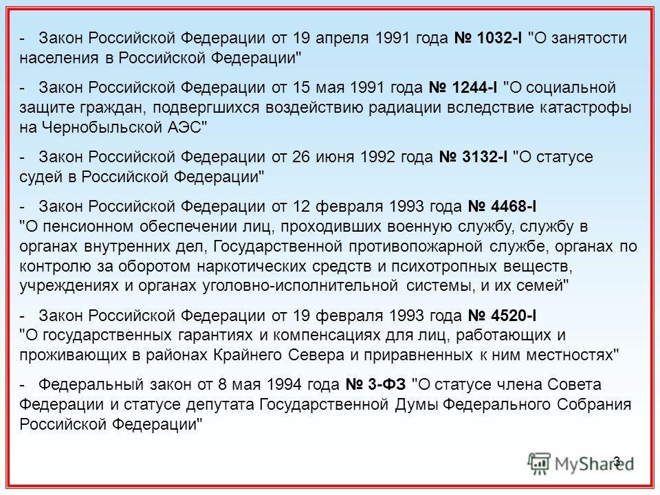 3 - Закон Российской Федерации от 19 апреля 1991 года 1032-I