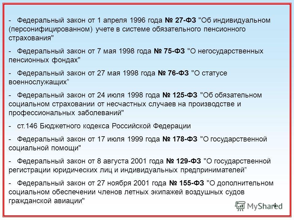 4 - Федеральный закон от 1 апреля 1996 года 27-ФЗ