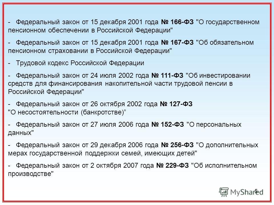 5 - Федеральный закон от 15 декабря 2001 года 166-ФЗ
