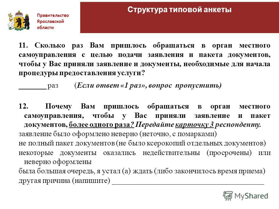 Правительство Ярославской области Структура типовой анкеты 11. Сколько раз Вам пришлось обращаться в орган местного самоуправления с целью подачи заявления и пакета документов, чтобы у Вас приняли заявление и документы, необходимые для начала процеду