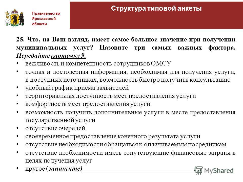 Правительство Ярославской области Структура типовой анкеты 25. Что, на Ваш взгляд, имеет самое большое значение при получении муниципальных услуг? Назовите три самых важных фактора. Передайте карточку 9. вежливость и компетентность сотрудников ОМСУ т