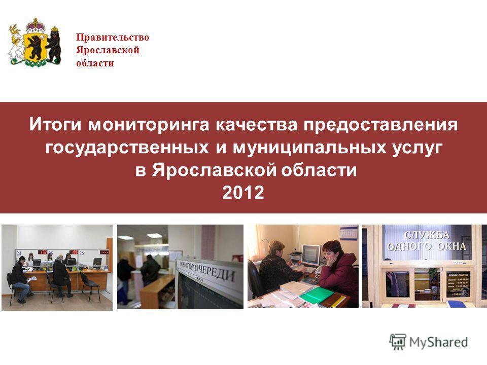 Итоги мониторинга качества предоставления государственных и муниципальных услуг в Ярославской области 2012 Правительство Ярославской области