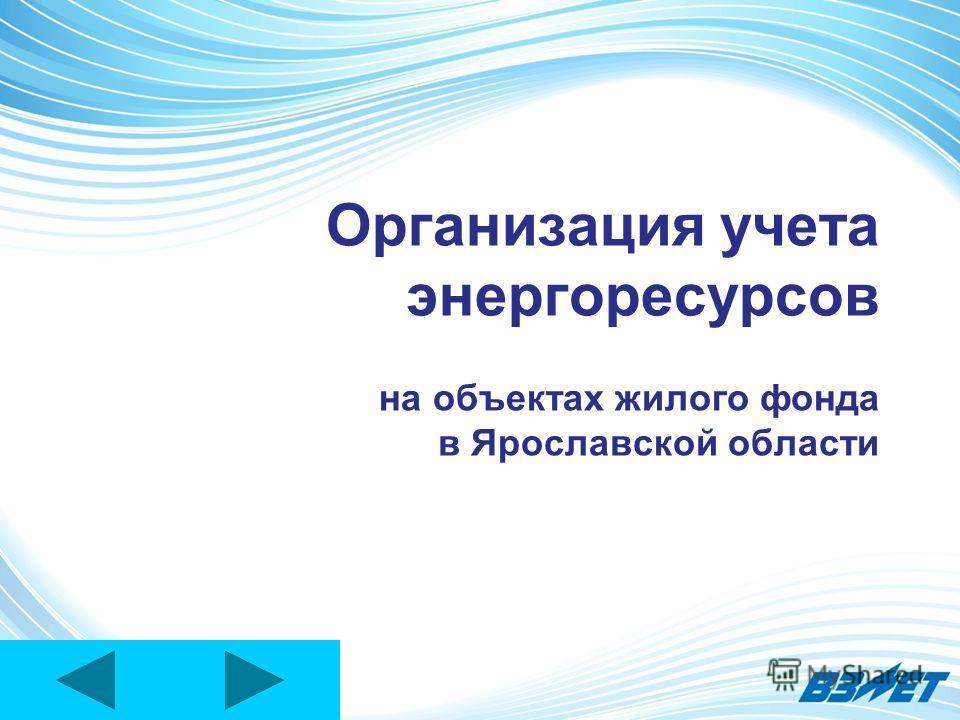 Организация учета энергоресурсов на объектах жилого фонда в Ярославской области