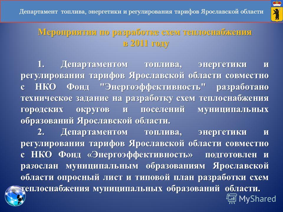 Департамент топлива, энергетики и регулирования тарифов Ярославской области Мероприятия по разработке схем теплоснабжения в 2011 году в 2011 году 1. Департаментом топлива, энергетики и регулирования тарифов Ярославской области совместно с НКО Фонд