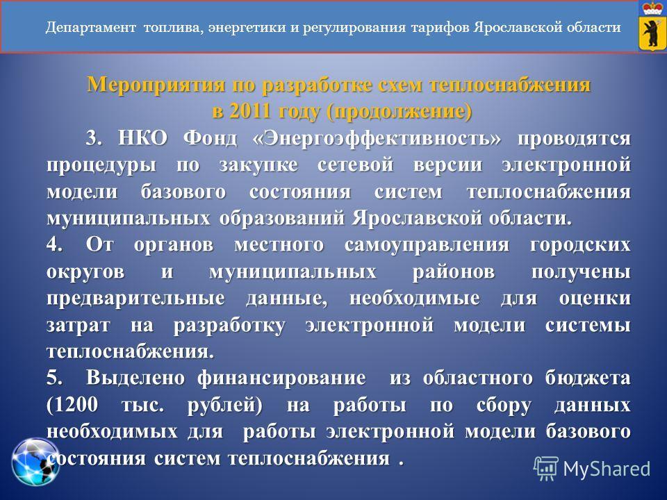 Департамент топлива, энергетики и регулирования тарифов Ярославской области Мероприятия по разработке схем теплоснабжения в 2011 году (продолжение) в 2011 году (продолжение) 3. НКО Фонд «Энергоэффективность» проводятся процедуры по закупке сетевой ве