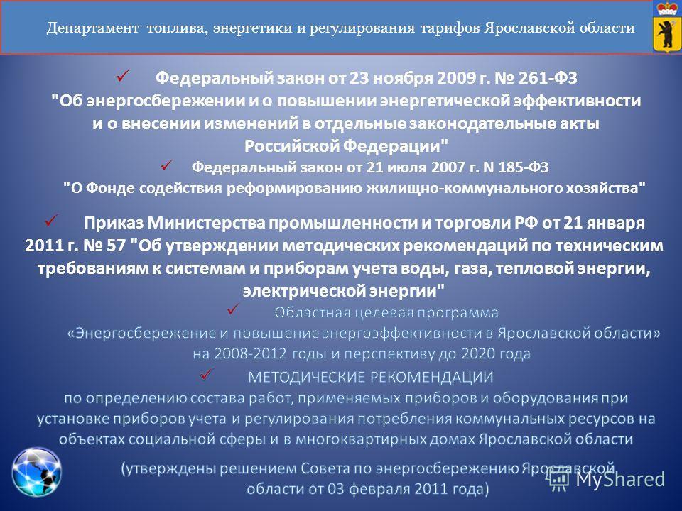 Департамент топлива, энергетики и регулирования тарифов Ярославской области Федеральный закон от 23 ноября 2009 г. 261-ФЗ