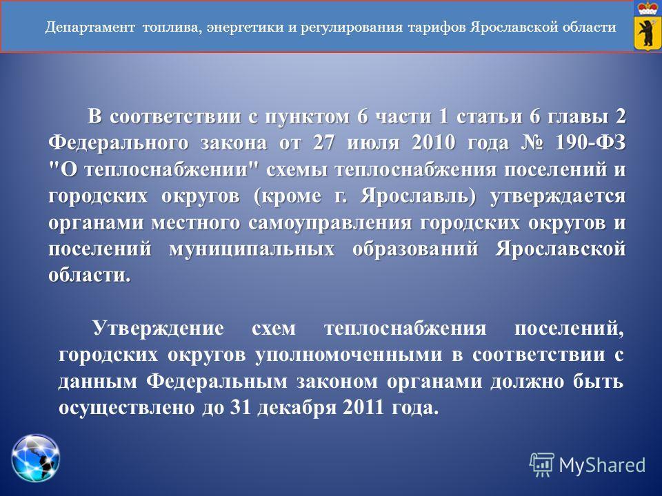 Департамент топлива, энергетики и регулирования тарифов Ярославской области В соответствии с пунктом 6 части 1 статьи 6 главы 2 Федерального закона от 27 июля 2010 года 190-ФЗ