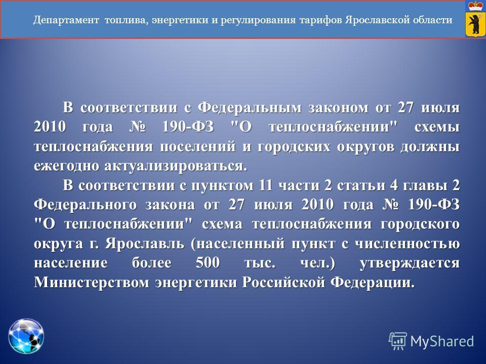 Департамент топлива, энергетики и регулирования тарифов Ярославской области В соответствии с Федеральным законом от 27 июля 2010 года 190-ФЗ