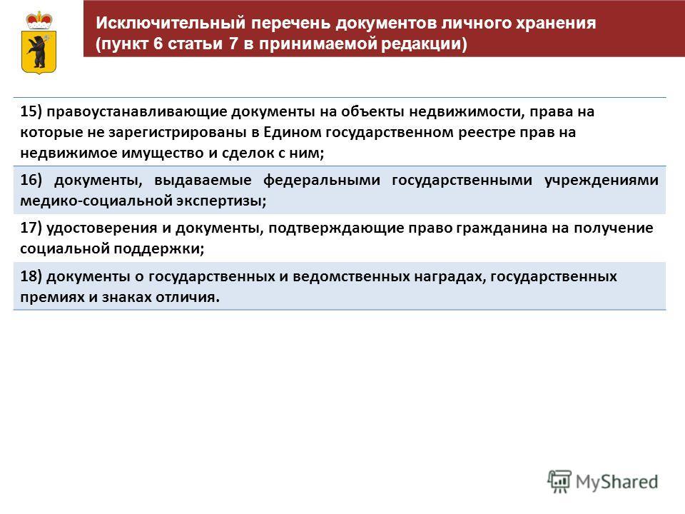 Исключительный перечень документов личного хранения (пункт 6 статьи 7 в принимаемой редакции) 15) правоустанавливающие документы на объекты недвижимости, права на которые не зарегистрированы в Едином государственном реестре прав на недвижимое имущест