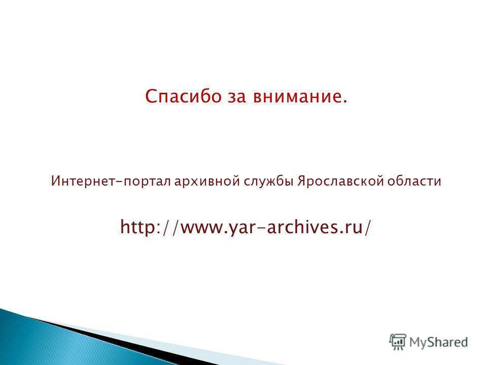 Спасибо за внимание. Интернет-портал архивной службы Ярославской области http://www.yar-archives.ru/