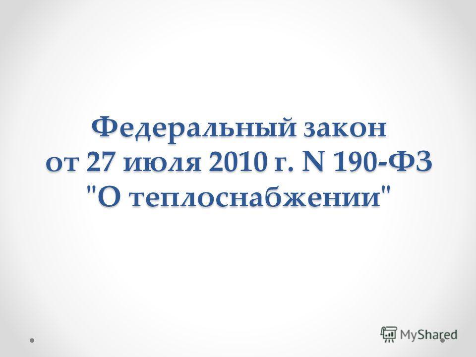 Федеральный закон от 27 июля 2010 г. N 190-ФЗ О теплоснабжении