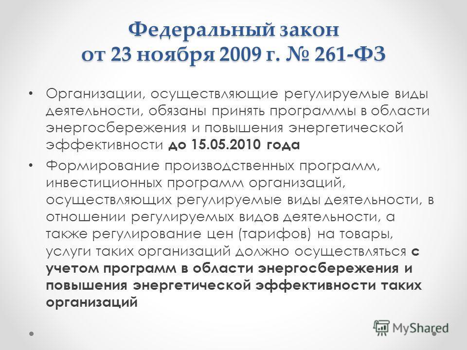 Федеральный закон от 23 ноября 2009 г. 261-ФЗ Организации, осуществляющие регулируемые виды деятельности, обязаны принять программы в области энергосбережения и повышения энергетической эффективности до 15.05.2010 года Формирование производственных п
