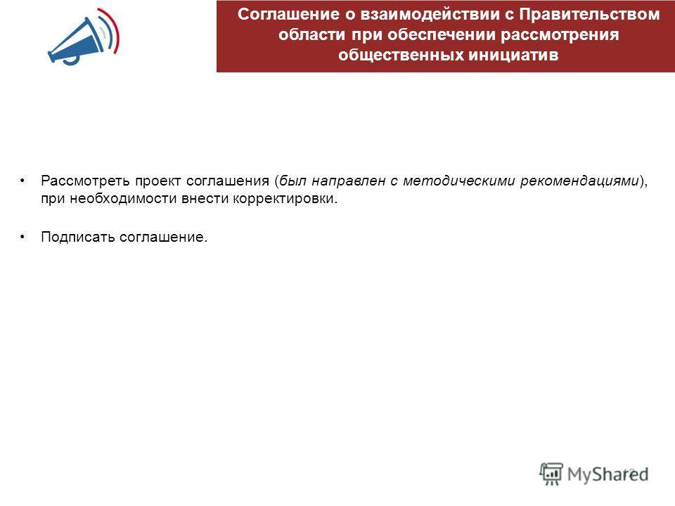 12 Соглашение о взаимодействии с Правительством области при обеспечении рассмотрения общественных инициатив Рассмотреть проект соглашения (был направлен с методическими рекомендациями), при необходимости внести корректировки. Подписать соглашение.