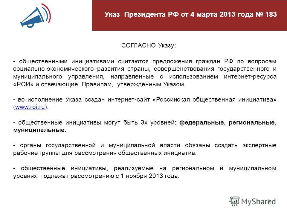 3 Указ Президента РФ от 4 марта 2013 года 183 - общественными инициативами считаются предложения граждан РФ по вопросам социально-экономического развития страны, совершенствования государственного и муниципального управления, направленные с использов