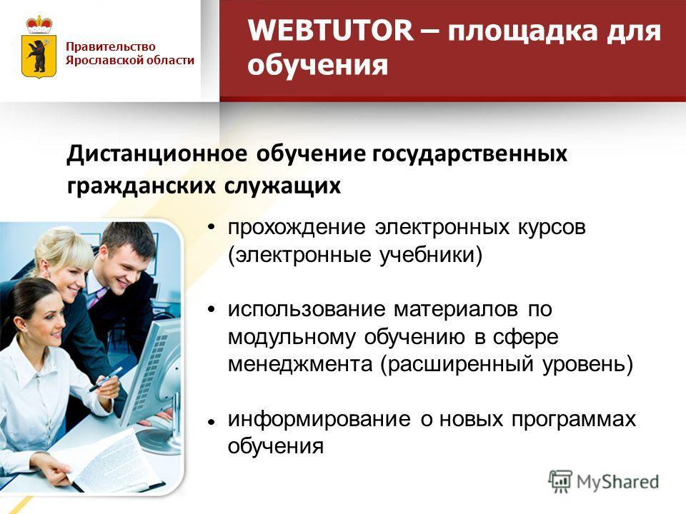 Дистанционное обучение государственных гражданских служащих Правительство Ярославской области WEBTUTOR – площадка для обучения прохождение электронных курсов (электронные учебники) использование материалов по модульному обучению в сфере менеджмента (