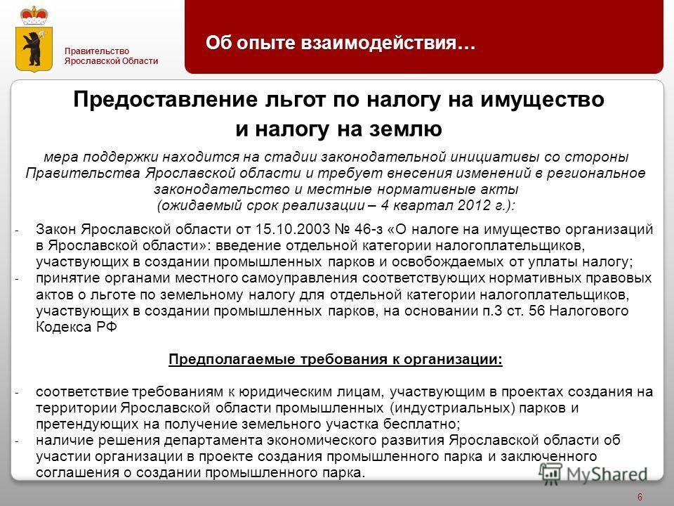 Правительство Ярославской Области 6 мера поддержки находится на стадии законодательной инициативы со стороны Правительства Ярославской области и требует внесения изменений в региональное законодательство и местные нормативные акты ( ожидаемый срок ре
