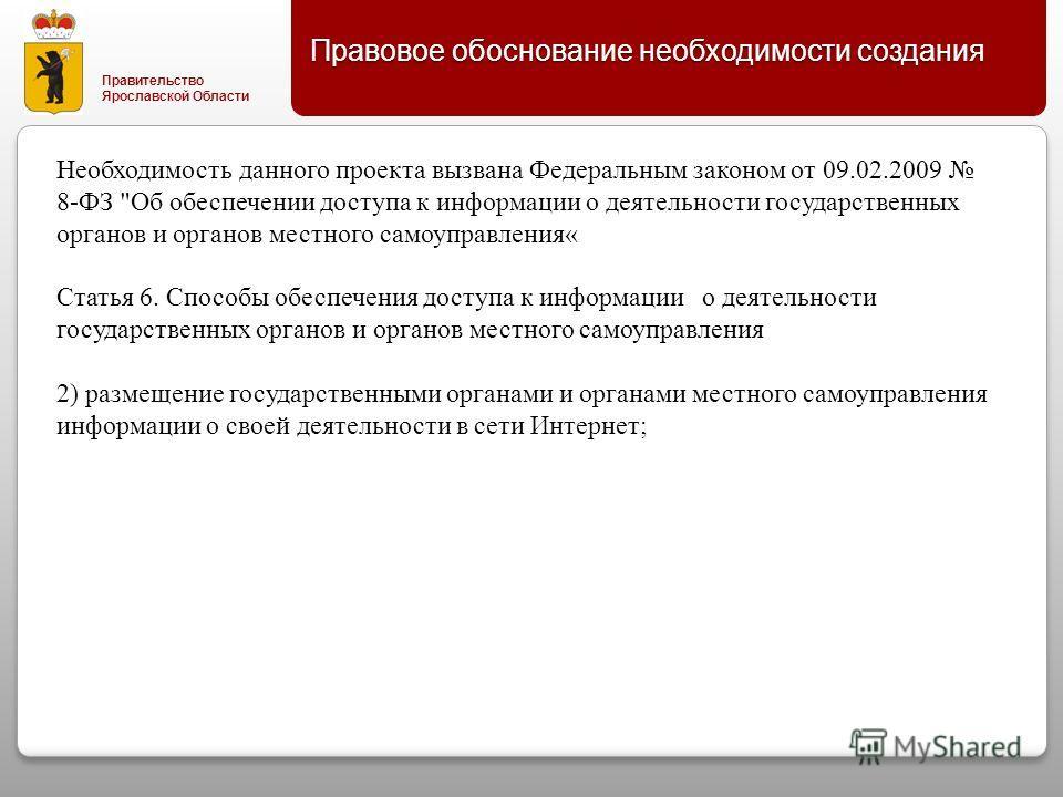 Правительство Ярославской Области Правовое обоснование необходимости создания Необходимость данного проекта вызвана Федеральным законом от 09.02.2009 8-ФЗ