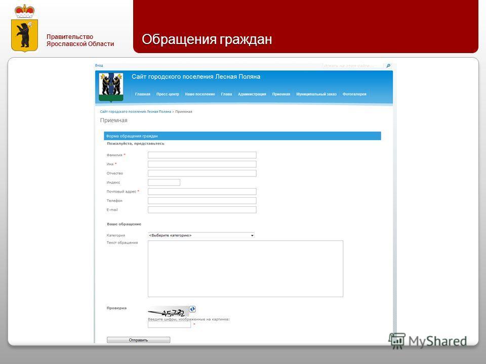 Правительство Ярославской Области Обращения граждан