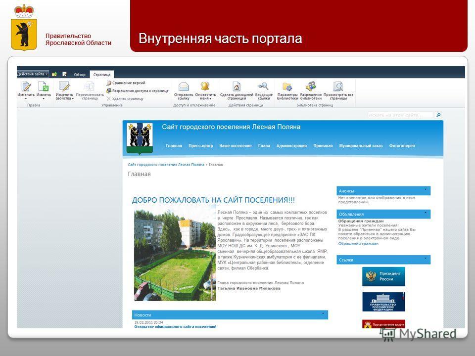 Правительство Ярославской Области Внутренняя часть портала