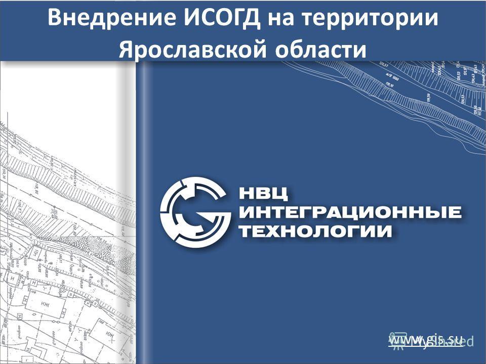 Внедрение ИСОГД на территории Ярославской области www.gis.su
