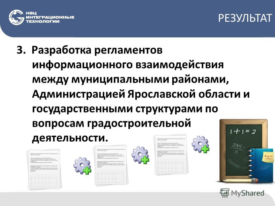 РЕЗУЛЬТАТ 3. Разработка регламентов информационного взаимодействия между муниципальными районами, Администрацией Ярославской области и государственными структурами по вопросам градостроительной деятельности.
