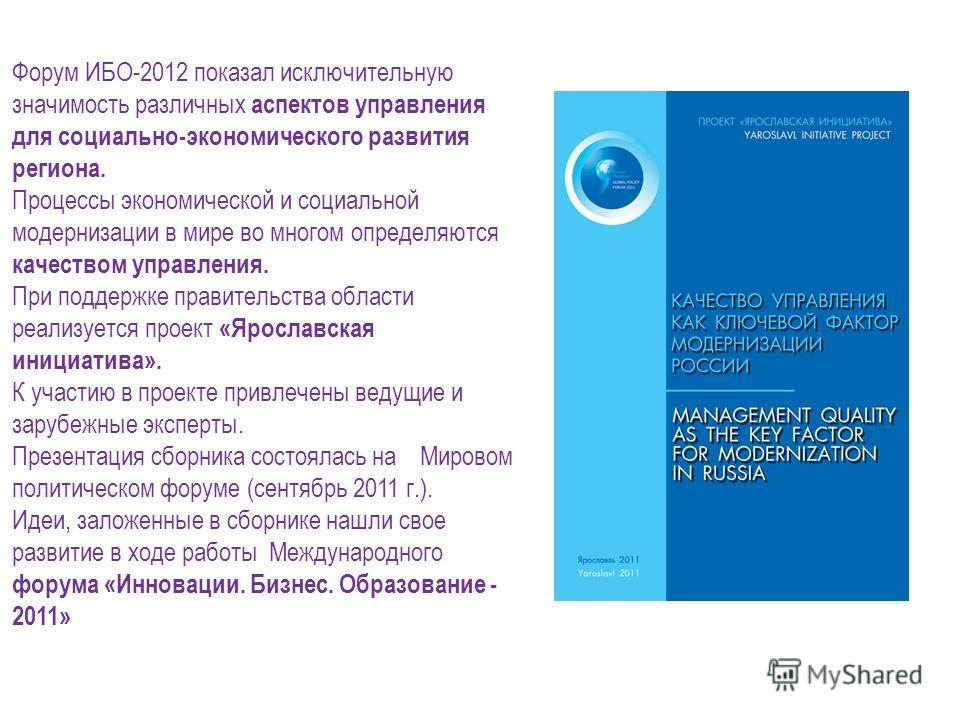 Форум ИБО-2012 показал исключительную значимость различных аспектов управления для социально-экономического развития региона. Процессы экономической и социальной модернизации в мире во многом определяются качеством управления. При поддержке правитель