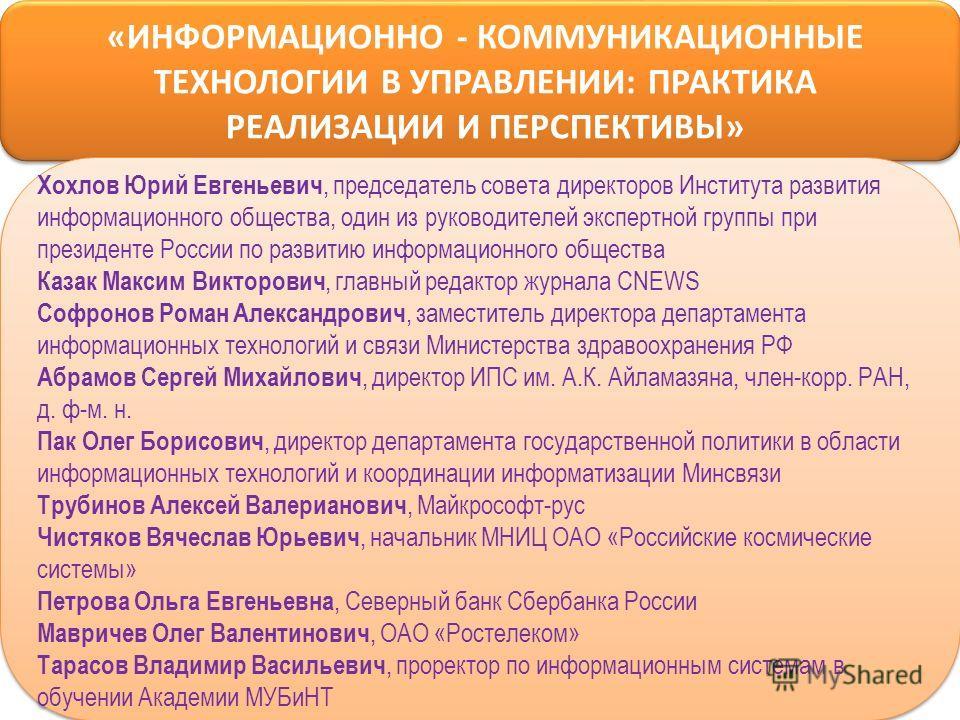 «ИНФОРМАЦИОННО - КОММУНИКАЦИОННЫЕ ТЕХНОЛОГИИ В УПРАВЛЕНИИ: ПРАКТИКА РЕАЛИЗАЦИИ И ПЕРСПЕКТИВЫ» «ИНФОРМАЦИОННО - КОММУНИКАЦИОННЫЕ ТЕХНОЛОГИИ В УПРАВЛЕНИИ: ПРАКТИКА РЕАЛИЗАЦИИ И ПЕРСПЕКТИВЫ» Хохлов Юрий Евгеньевич, председатель совета директоров Институ
