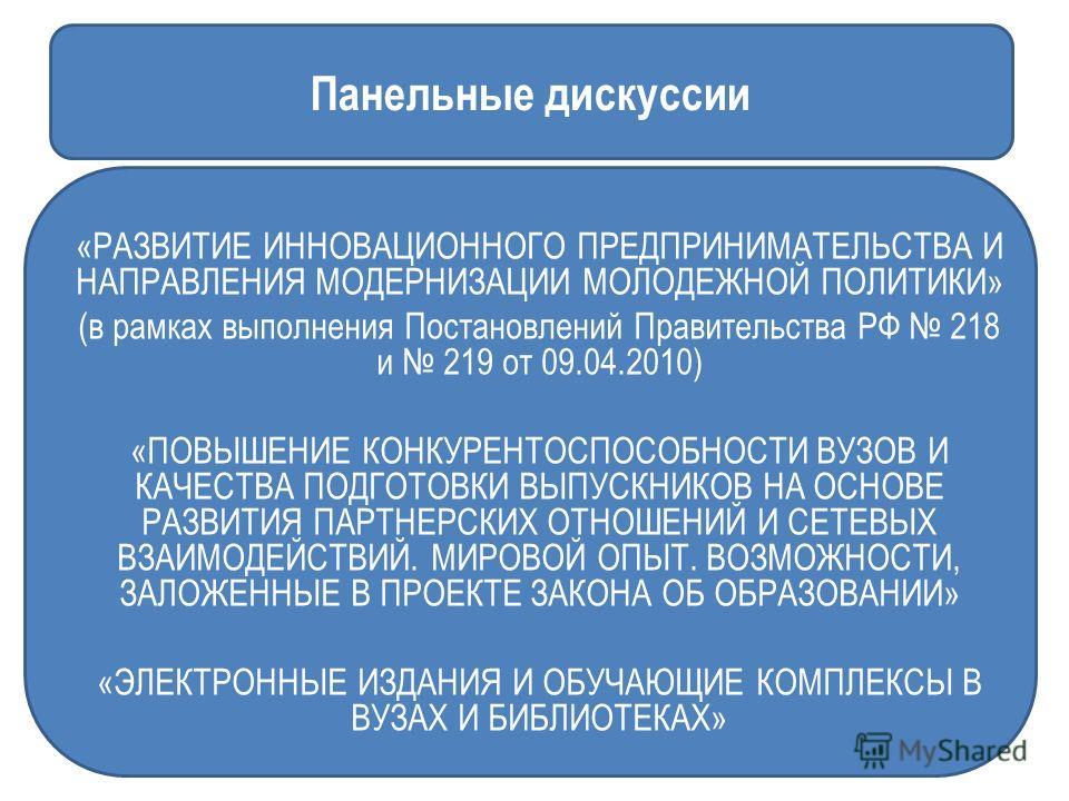 «РАЗВИТИЕ ИННОВАЦИОННОГО ПРЕДПРИНИМАТЕЛЬСТВА И НАПРАВЛЕНИЯ МОДЕРНИЗАЦИИ МОЛОДЕЖНОЙ ПОЛИТИКИ» (в рамках выполнения Постановлений Правительства РФ 218 и 219 от 09.04.2010) «ПОВЫШЕНИЕ КОНКУРЕНТОСПОСОБНОСТИ ВУЗОВ И КАЧЕСТВА ПОДГОТОВКИ ВЫПУСКНИКОВ НА ОСНО