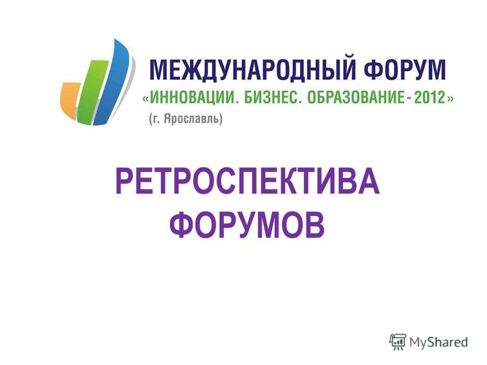 РЕТРОСПЕКТИВА ФОРУМОВ