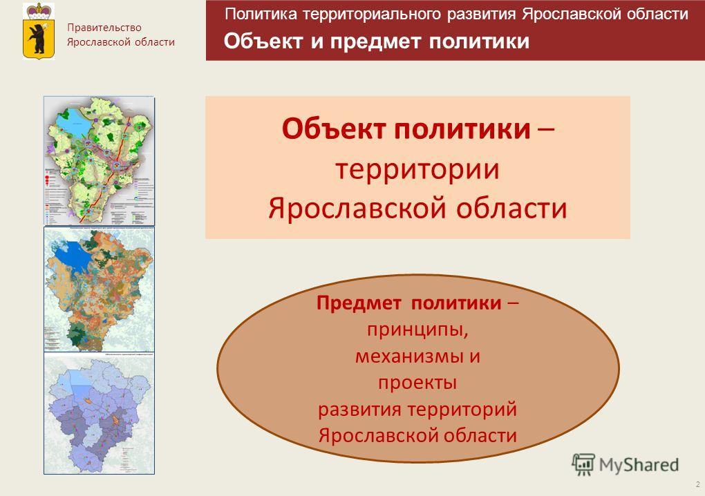 Правительство Ярославской