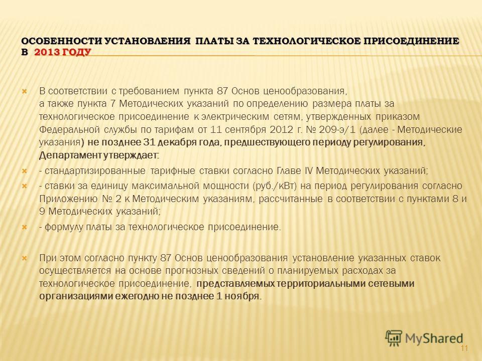 ОСОБЕННОСТИ УСТАНОВЛЕНИЯ ПЛАТЫ ЗА ТЕХНОЛОГИЧЕСКОЕ ПРИСОЕДИНЕНИЕ В 2013 ГОДУ В соответствии с требованием пункта 87 Основ ценообразования, а также пункта 7 Методических указаний по определению размера платы за технологическое присоединение к электриче
