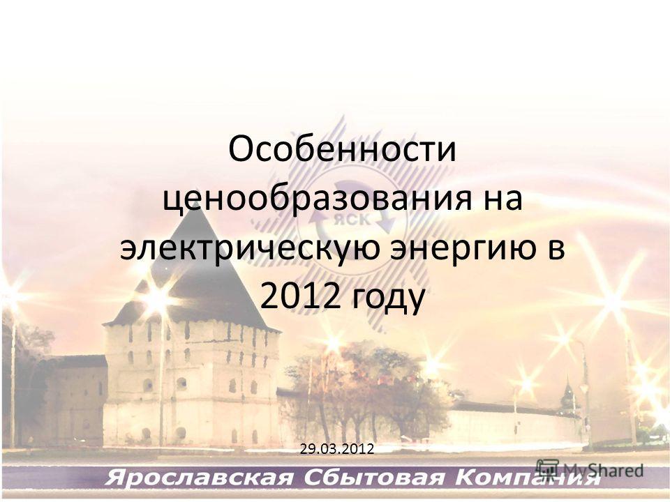 Особенности ценообразования на электрическую энергию в 2012 году 29.03.2012