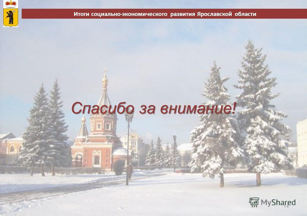 Итоги социально-экономического развития Ярославской области 14 Спасибо за внимание! Спасибо за внимание!