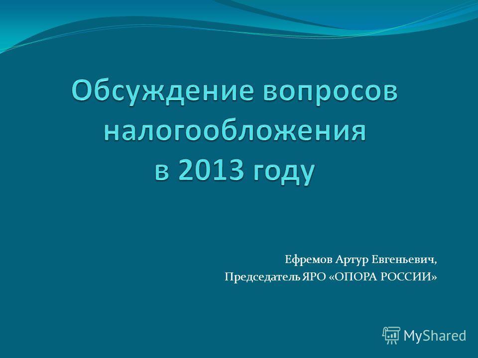 Ефремов Артур Евгеньевич, Председатель ЯРО «ОПОРА РОССИИ»