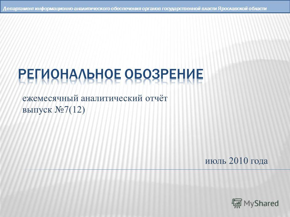 Департамент информационно-аналитического обеспечения органов государственной власти Ярославской области ежемесячный аналитический отчёт выпуск 7(12) июль 2010 года