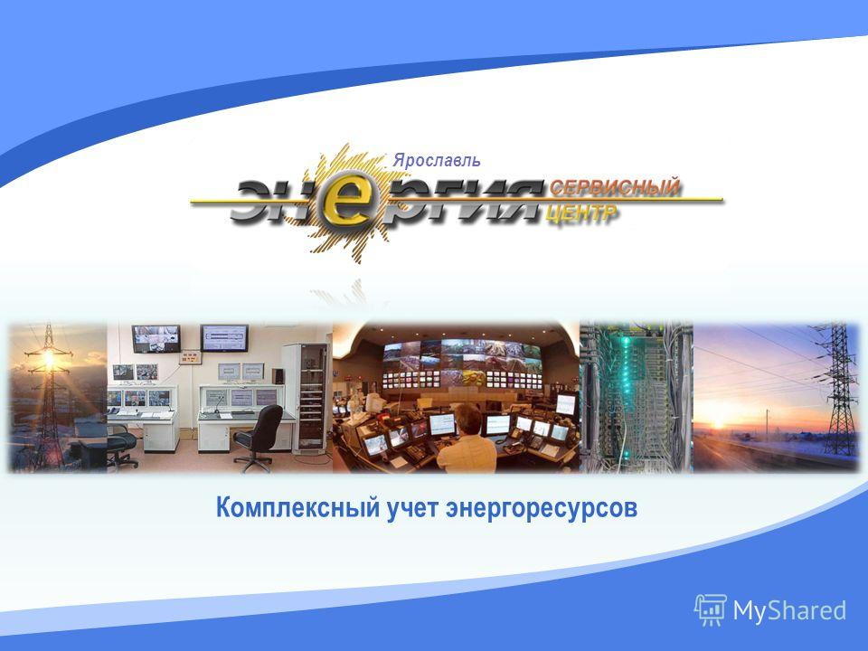 Комплексный учет энергоресурсов Ярославль