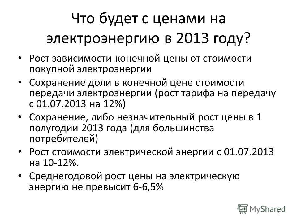 Что будет с ценами на электроэнергию в 2013 году? Рост зависимости конечной цены от стоимости покупной электроэнергии Сохранение доли в конечной цене стоимости передачи электроэнергии (рост тарифа на передачу с 01.07.2013 на 12%) Сохранение, либо нез