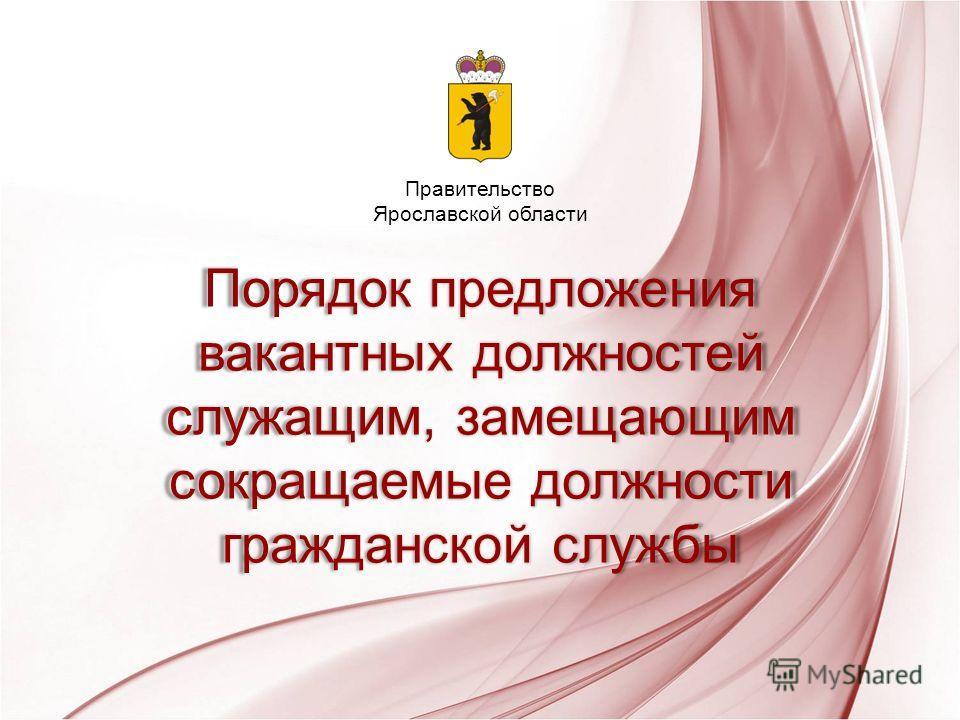 Порядок предложения вакантных должностей служащим, замещающим сокращаемые должности гражданской службы Правительство Ярославской области
