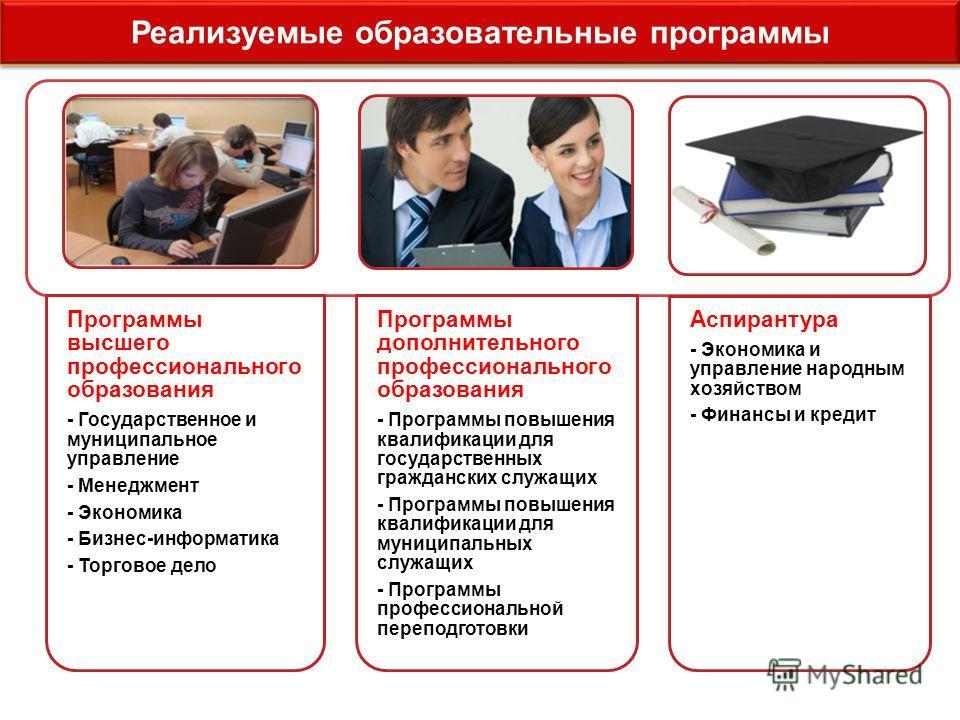 Реализуемые образовательные программы Программы высшего профессионального образования - Государственное и муниципальное управление - Менеджмент - Экономика - Бизнес-информатика - Торговое дело Программы дополнительного профессионального образования -