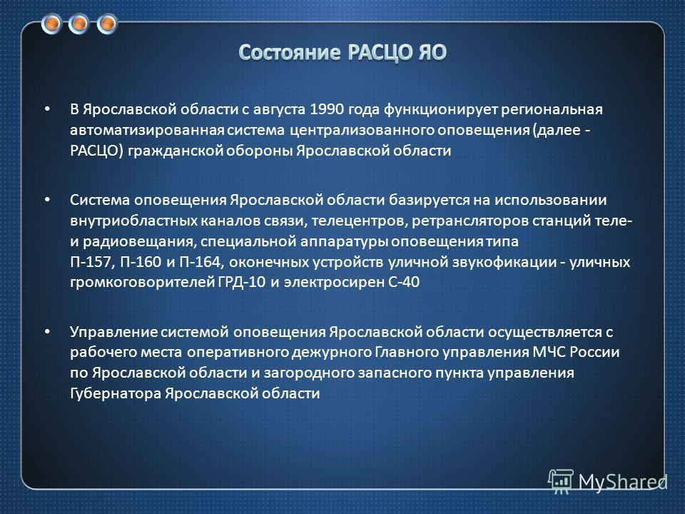 В Ярославской области с августа 1990 года функционирует региональная автоматизированная система централизованного оповещения ( далее - РАСЦО ) гражданской обороны Ярославской области Система оповещения Ярославской области базируется на использовании