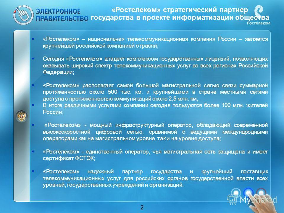 «Ростелеком» – национальная телекоммуникационная компания России – является крупнейшей российской компанией отрасли; Сегодня «Ростелеком» владеет комплексом государственных лицензий, позволяющих оказывать широкий спектр телекоммуникационных услуг во
