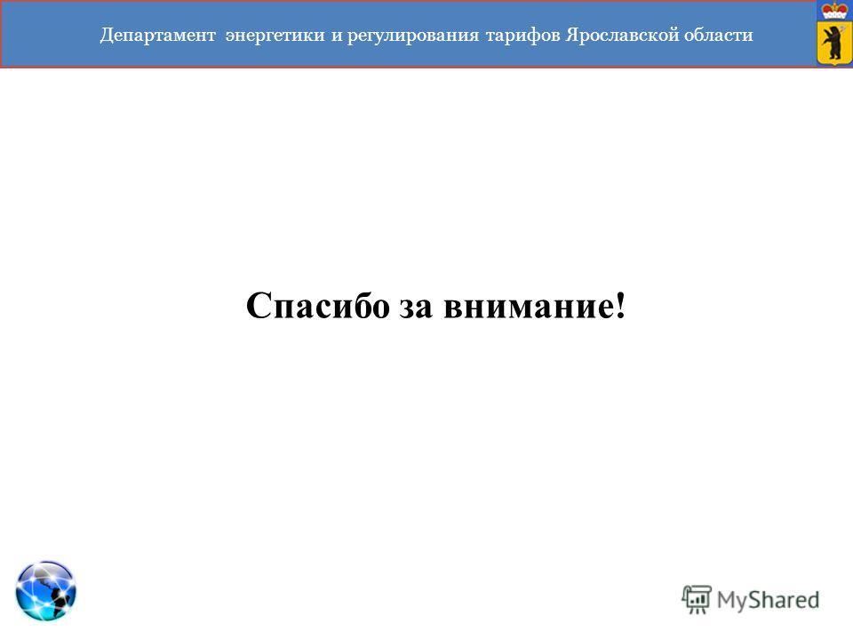 Департамент энергетики и регулирования тарифов Ярославской области Спасибо за внимание!