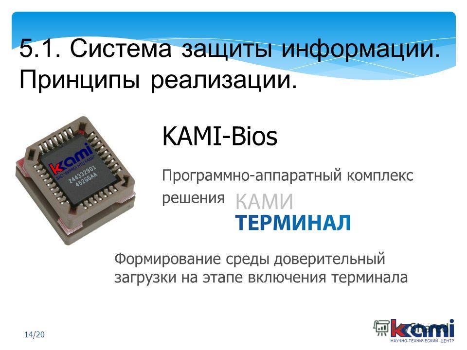 Программно-аппаратный комплекс решения Формирование среды доверительный загрузки на этапе включения терминала 5.1. Система защиты информации. Принципы реализации. KAMI-Bios 14/20