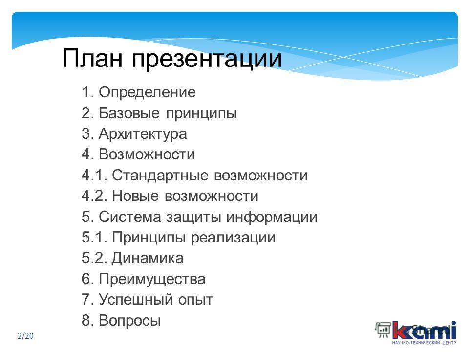 План презентации 1. Определение 2. Базовые принципы 3. Архитектура 4. Возможности 4.1. Стандартные возможности 4.2. Новые возможности 5. Система защиты информации 5.1. Принципы реализации 5.2. Динамика 6. Преимущества 7. Успешный опыт 8. Вопросы 2/20