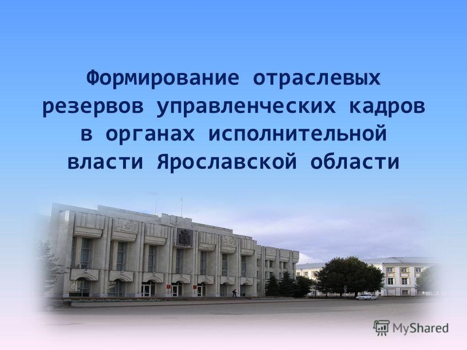 Формирование отраслевых резервов управленческих кадров в органах исполнительной власти Ярославской области