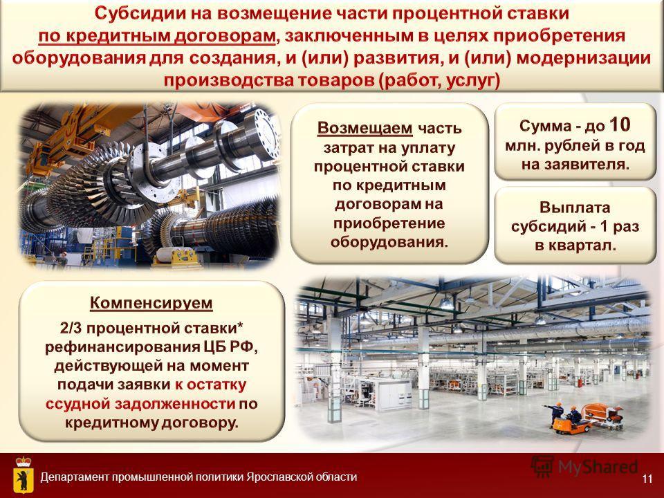 Департамент промышленной политики Ярославской области 11